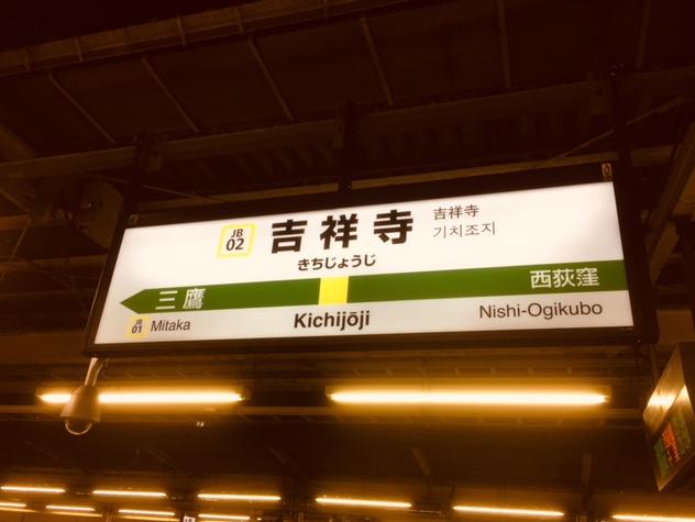 吉祥寺駅のホーム